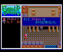 Emerald Dragon (1990, MSX2, Glodia)