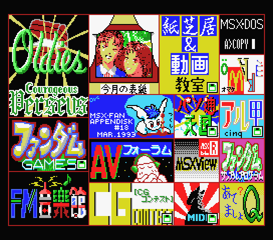 Releases of: MSX・FAN Disk Magazine #18
