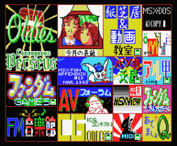 MSX Fan 18 (1993, MSX2, Tokuma Shoten Intermedia)