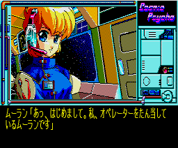 Cosmic Psycho (1991, MSX2, MSX2+, Turbo-R, Cocktail Soft)