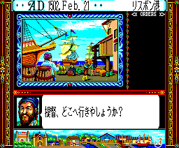 Uncharted Waters (1990, MSX2, KOEI)