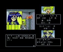 Gals Quest (1994, MSX2, Tomorrows Soft)