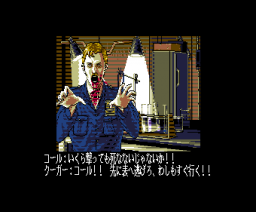 Dead of the Brain (1992, MSX2, Fairytale)
