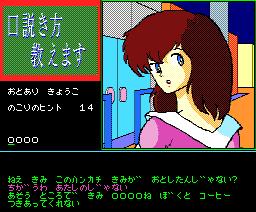 Kudokikata Oshiemasu (1988, MSX2, HARD)