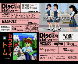 Disc Station 15 (90/8) (1990, MSX2, Compile)