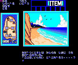 Girls Paradise (1989, MSX2, Great)