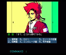 Jesus (1987, MSX2, ENIX)