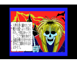 Senno Knife no Mashoujo Kan (1988, MSX2, I-cell)