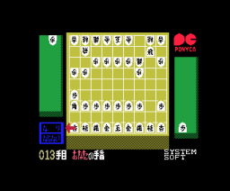 Shogi (1986, MSX, Pony Canyon)