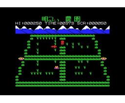 Akarui Nouen (1983, MSX, Hudson Soft)