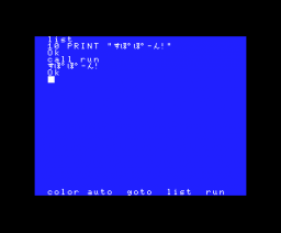 MSX-BASIC kun (1986, MSX, MSX2, ASCII Corporation)