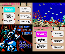 Disc Station 06 (1989, MSX2, Compile)
