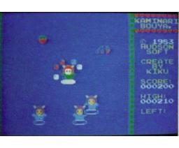 Kaminari Bouya (1983, MSX, Hudson Soft)
