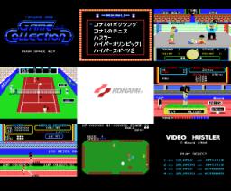 Konami Game Collection 2 (1988, MSX, Konami)