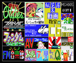 MSX Fan 22 (1993, MSX2, Tokuma Shoten Intermedia)