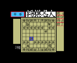 Shogi Expert (1985, MSX, Soft Pro International)