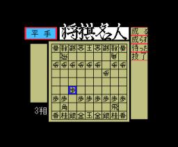 Shogi Expert (1985, MSX, Soft Pro)
