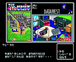 The 4th Unit (1988, MSX2, Data West)