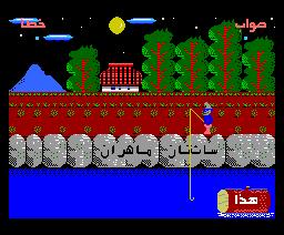 Baba Sanfour (1987, MSX, Barq)