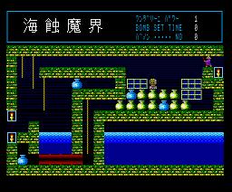 Makyu Den (1989, MSX2, Soft Studio WING)