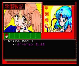 High School Story (1988, MSX2, Alice Soft)