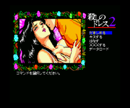 Dress of Murder 2 (1990, MSX2, MSX2+, Fairytale)