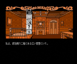 Amber testament (1988, MSX2, Riverhill Soft Inc.)