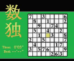 Sudoku (2006, MSX, Dvik, Joyrex)