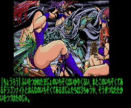 Dragon Knight II (1991, MSX2, Elf Co.)