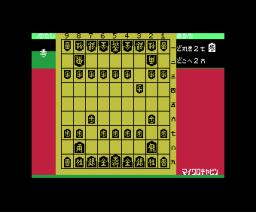 Hisha (1985, MSX, Microcabin)