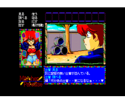 Märchen Paradise (1990, MSX2, Great)