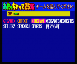 Quiz! Atatchatte 25% (1996, MSX2, Gigamix)