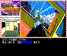Hare Nochi Oosawagi (1990, MSX2, MSX2+, Cocktail Soft)