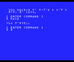 Alice's Adventure in Wonderland (1984, MSX, Microcabin)