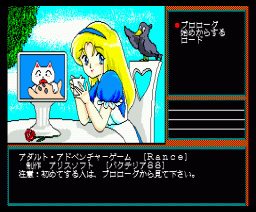 Rance (1989, MSX2, Alice Soft)