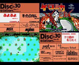 Disc Station 30 (1991, MSX2, MSX2+, Compile)