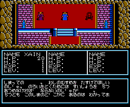 Jotunn (1988, MSX2, Sein Soft / XAIN Soft / Zainsoft)
