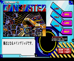 Cybernetic Hi-School Part 3 (1990, MSX2, Gainax)