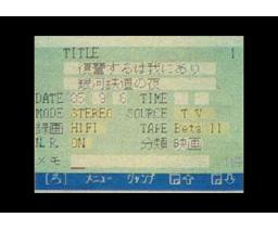 Kanji Cassette Labeler (1985, MSX, YAMAHA)