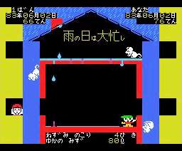 Super Doors / Ame no Hi ha Ooisogashi (1983, MSX, Hudson Soft)
