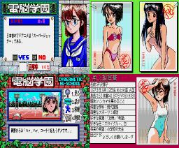 Cybernetic Hi-School Part 1 (1990, MSX2, Gainax)