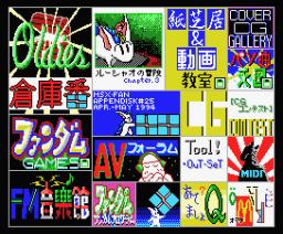 MSX・FAN Disk Magazine #25 (1994, MSX2, Tokuma Shoten Intermedia)