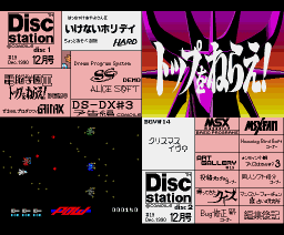 Disc Station 19 (90/12) (1990, MSX2, Compile)