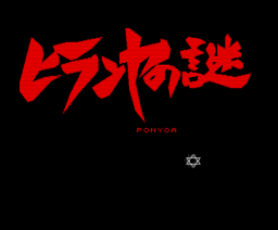 The Mystery of Hiranya (1986, MSX2, Pony Canyon)