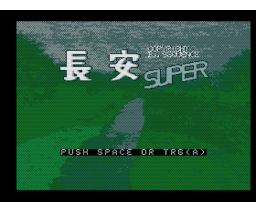 Cyouan SUPER (1993, MSX2, Studio Sequence)