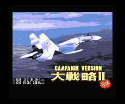 Daisenryaku II - Campaign Version (1992, MSX2, Turbo-R, System Soft)