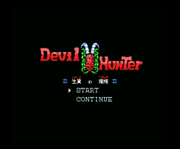 Devil Hunter (1990, MSX, MSX Magazine (JP))
