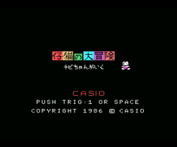 Adventure of a small cat - Chibi goes on adventure (1986, MSX, Casio)