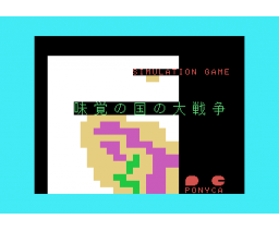 Mikaku wars (1985, MSX, Pony Canyon)