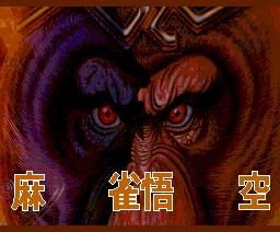 Professional Mah-Jong Gokuh (1988, MSX2, Chatnoir)
